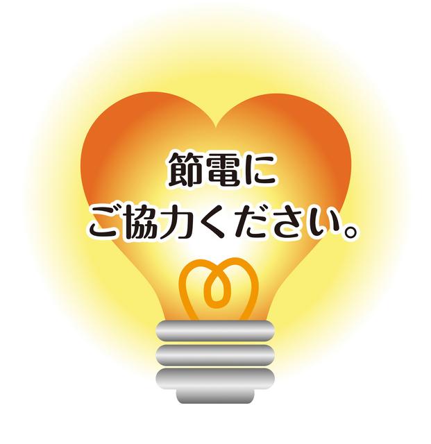 消費電力を「見える化」する