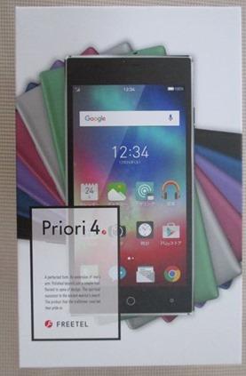 priori4を買う